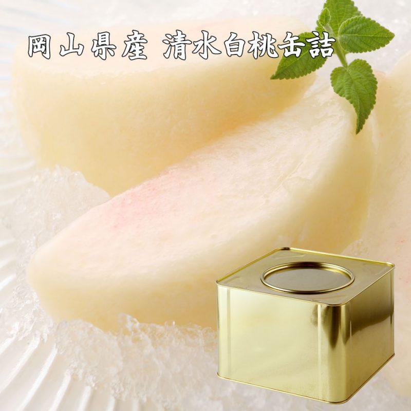 岡山県産 清水白桃缶詰