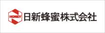 日新蜂蜜株式会社